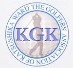 葛飾区ゴルフ協会